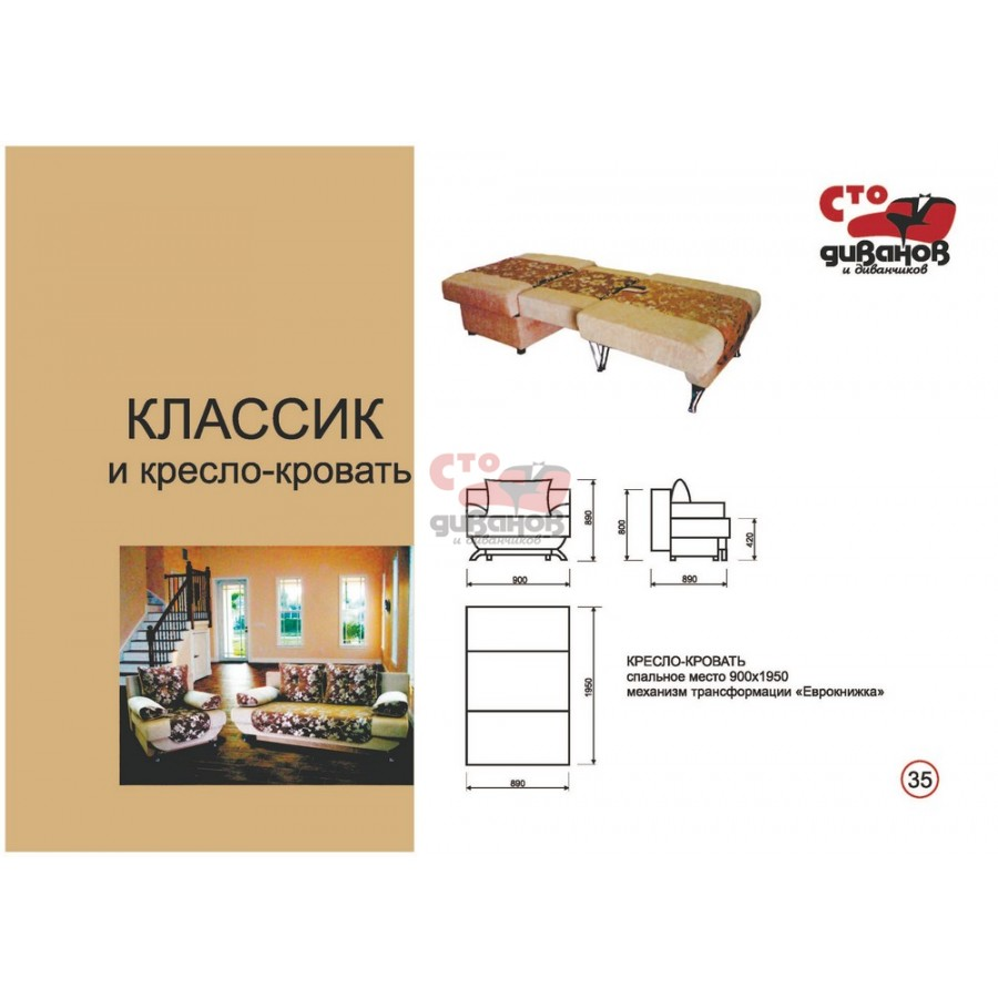 Сто Диванов В Москве