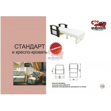 СТАНДАРТ и кресло-кровать